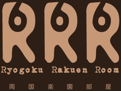 RRR | 両国楽園部屋